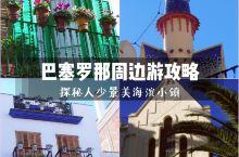 西班牙小众度假宝地,锡切斯 Sitges!  这里是众多西班牙艺术家居住的地方,也是欧洲人最喜爱的度