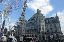 中央火车站,一百多年了,恢宏且精美! 安特卫普,比利时第二大城市,全球最大的钻石交易中心。 酒店楼下