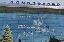 莫斯科飞向圣彼得堡的第一天