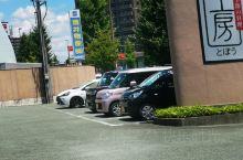 """从熊本県,天草市温泉酒店上午出发,刚好中午饿了,看到大路边,熊本市有名和牛连锁店""""土屋"""",就进去美々"""