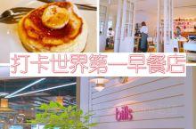 起源于澳洲的世界第一早餐~bills  【美食攻略】 详细地址:bills在东京有七家分店。冷艳的银