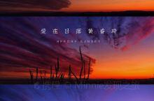 新疆自驾游不可错过的五彩日落,美到窒息  五彩滩  景点介绍:五彩滩位于布尔津县城以北约24公里处,
