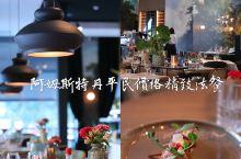Restaurant Amstelle  本身是酒店的餐厅,因為第二天要飛,就選在阿姆斯特丹的郊區住
