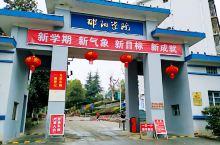 天使旅行地图|宝庆古城&邵阳学院 邵阳学院在邵阳有着多个校区,如位于七里坪的总部、邵水西路的李子园校