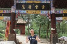 绵阳三台:云台观(全国重点文物保护单位+云台观是中国四大著名道观之一,为蜀中名胜,观内建筑规模宏大,