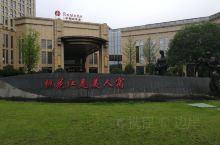 桃江华美达酒店座落在桃花江边,空气清新,亲近大自然