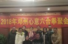 邓州非物质文化遗产,心意六合拳