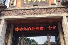 这个时节来上虞除了吃摘杨梅之外,台州的海鲜自然是少不了的!这次来这家店意外发现了娃娃鱼!自然肯定是养
