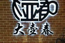 2018.10 上海行4天3晚 第一天,田子坊,城隍庙,打卡上上谦,外滩 感受大都市商业。 第二天,