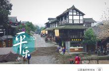 """平乐古镇——最经济实惠的古镇   平乐古镇是历史文化名镇,素有""""一平二固三夹关""""的美誉 平乐自古便是"""