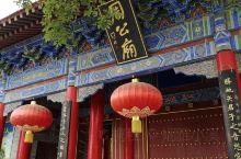 岐山县周公庙风景区