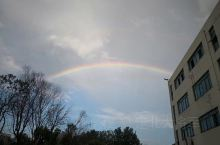 雨后彩虹,忙碌中的小欢喜