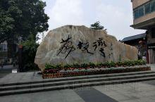 荔枝湾是到广州必游的景点之一,周边有地铁6号线,是一处开放式的景区,景区内有公园,戏台,名人故居,博