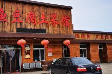 到了五大连池一定要吃当地的矿泉豆腐,在五大连池最有名的是王毛驴豆腐,但是这次因为我们是租车前行,司机