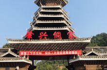肇兴侗寨国庆游,我和我的祖国。