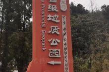 星德山,位于湖南省常德市桃源县境内,地处常德桃源、石门、张家界慈利三县边沿,热市、广福桥、蒙泉三镇的