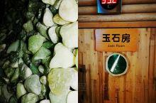 【玉石房的功效】 温泉馆二楼休闲厅(1)玉石房——正宗的玉石房具有除中热、解烦闷、润心肺、助声喉、滋