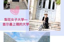 梨花女子大学-首尔最上镜大学