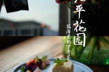 北京|北京城最美餐厅,泡在花海里的下午茶! 北京坊里的花海下午茶,北平花园最负盛名是用花作为餐厅环境