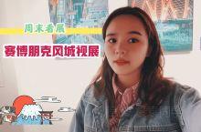 今天是个看展女孩  「赛博朋克风城视展」 位于东郊记忆西门的新视觉艺术中心,这是一个艺术气氛浓厚的展