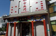 金九门羊蝎子烧烤酒楼        金九门羊蝎子烧烤酒楼,位于北京丰台区,是一家新成立的餐饮公司,以