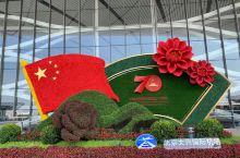 """百年南苑再见,大兴机场您好!号称""""新世界七大奇迹"""",耗资800亿的大兴机场9月25日正式通航,平哥还"""