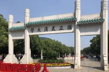 到武汉,武汉大学是必须要去的地方,武汉大学毗邻东湖,环境相当好,因军运会有些项目在武汉大学体育馆举行