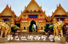 云南奇观推荐——勐巴娜西珍奇园 勐巴娜西珍奇园位于云南省德宏州芒市城东南,是国家AAAA级景区,现已