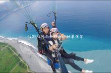 台湾花莲的滑翔伞~飞在太平洋西岸上空,左边是清水断崖,上帝视角俯视这种美丽。