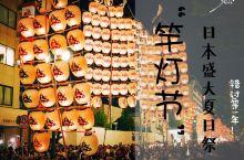 这是错过等一年的盛大活动!——日本著名夏日祭:秋田竿灯节 (上篇)  探秘日本神秘而传统的地域文化,