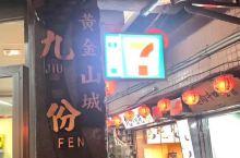 九份老街因台湾电影《悲情城市》而名声大噪,也是宫崎骏动画《千与千寻》参考场景之一!踩着那倾斜老旧不规