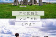 被疯狂吐槽的世界遗产—— 史前巨石阵  —————————— 几块石头有什么好看的?所有人对巨石阵的