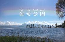 喜洲古镇旁的海舌公园,虽然关闭了但外面的风景一样优美。云南的天气好的让人沉醉,蓝天白云下的白族黑瓦白