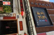 梅州吃客家菜的网红店金苑酒家。