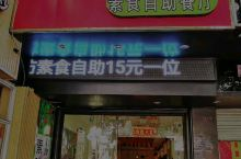 素食者~游历中国的故事~~12月8号晴 南宁~素膳坊素食自助餐厅,每人15元, 老板只有一个人自己做