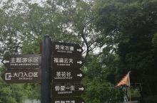 桂林市兴安县乐满地主题公园与乐满地酒店交融一起。入住,放下行李,导游说,去乐满地主题公园看看,于是坐