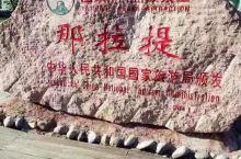 那拉提景区是国家AAAAA级旅游风景区、是新疆十大风景区之一、自治区旅游风景名胜区,是新疆的重要景区