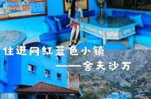 住进网红蓝色小镇,舍夫沙万唯一一家四星级酒店  红遍世界的蓝色网红小镇舍夫沙万,你想去嘛?既然被打上
