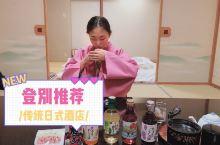 北海道登别住宿推荐 | 御宿清水屋传统日式风格  酒店攻略: 1月是北海道的旅游旺季,而登别作为北海