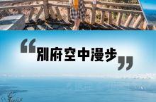 世界绝景之别府缆车,来趟空中散步吧!  来到日本别府除了知名的八大地狱之外,别府鹤见岳缆车也非常值得