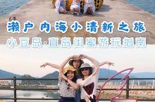 回顾2019年,来了日本三次,冰天雪地的北海道,冬季温暖的冲绳,小清新的濑户内海,都是我的爱。 日本