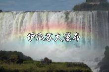 在家也能云旅游,曾经与你擦身而过 这次我决定不再错过! #伊瓜苏瀑布# ,世界最宽阔的瀑布。 走到它