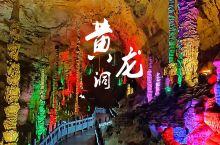 自然之魂|黄龙洞  黄龙洞作为世界自然遗产、世界地质公园张家界的有机组成部分,属典型的喀斯特岩溶地