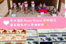 亲子酒店Active Resorts 宫城藏王 藏王酪农中心黄油制作  宫城县Active Reso