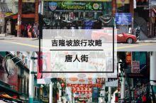 治愈旅行|吉隆坡旅行攻略 旅行地-吉隆坡唐人街 【地址】:Jalan Petaling, City