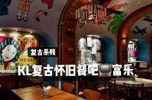 吉隆坡怀旧复古餐吧「FuLuckBar富乐吧餐厅」  在吉隆坡敦拉萨路,有一家满满复古风的餐吧