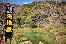 【海地狱】别府最出名的八大地狱其中一个,也是最大一个。于1200年前由鹤见山爆发时形成的。因其水质富