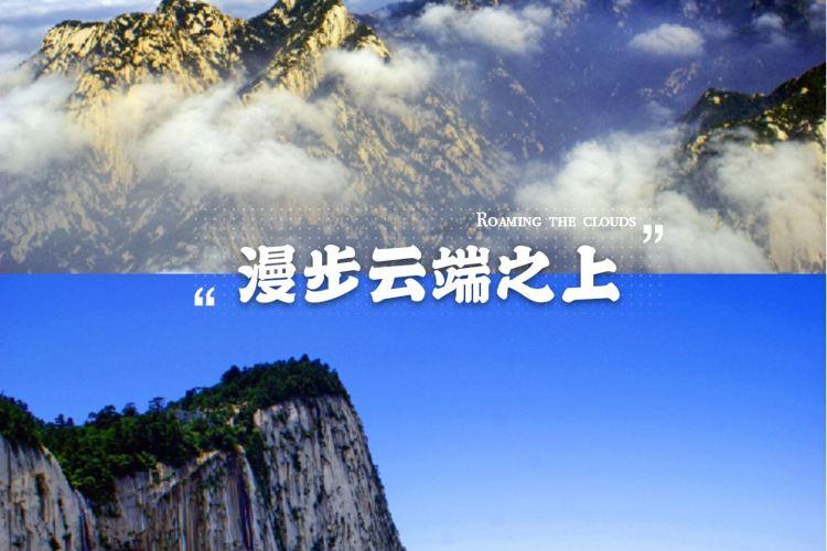 Mount Hua2