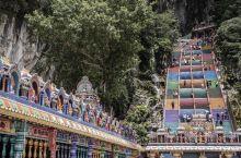 马来西亚黑风洞,位于吉隆坡的郊区,最初听到这个名字的时候以为是个神秘诡异的景点,没想到却是拥有如此丰