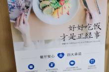 沧州任丘亚朵酒店  -好好吃饭才是正经事